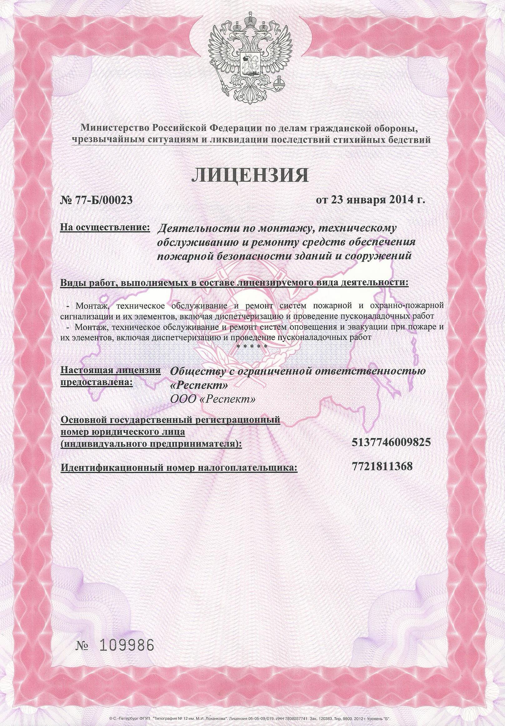 Лицензия на установку пожарной сигнализации